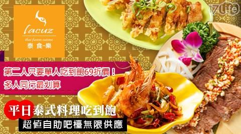 泰食/泰食樂/泰國菜/泰國/泰式料理/泰式餐廳/泰式/平日/吃到飽/buffet/午餐/晚餐/聚餐/聚會/公館/台大/月亮蝦餅