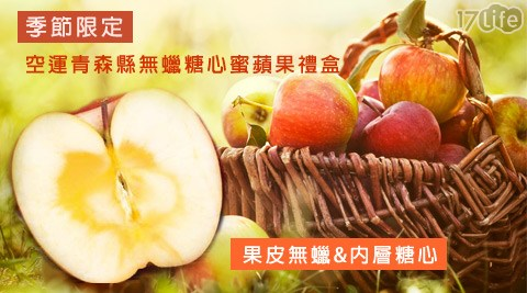 平均每顆最低只要59元起(含運)即可購得季節限定空運青森縣無蠟糖心蜜蘋果禮盒6顆/12顆/18顆/24顆(220g±10gx6顆/盒)。