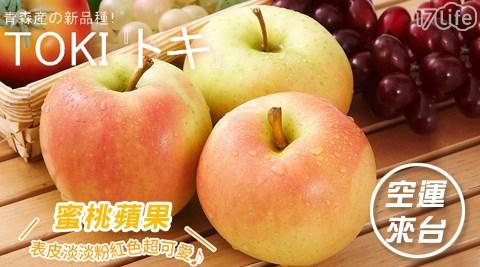 平均每顆最低只要85元起(含運)即可購得日本青森TOKI-水蜜桃蘋果6顆/18顆/36顆/40顆(240g±10%x6顆/盒),40顆方案為原裝箱。