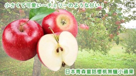 平均每顆最低只要19元起(2盒免運)即可享有日本青森童話櫻桃無蠟小蘋果13顆/39顆/52顆/78顆(13顆/盒,500g/盒)。
