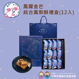 【愛不囉嗦】鳳耀金芒綜合鳳梨酥禮盒