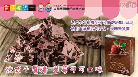 愛不囉嗦/公益/送愛/唐氏症/草莓可可/草莓/巧克力/法式千層磚/法式/甜點/點心/零食