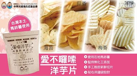 【愛不囉嗦】100%台灣手作洋芋片