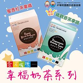 【愛不囉嗦】幸福奶茶系列 兩口味任選