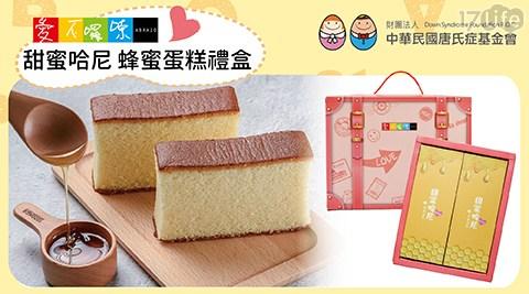 愛不囉嗦/公益/唐氏症/蜂蜜蛋糕/蛋糕/甜點/點心/早餐