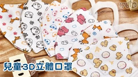 兒童/3D/立體/口罩/3D口罩/立體口罩/兒童口罩/拋棄式