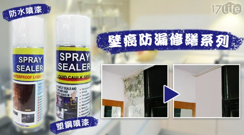 平均每組最低只要279元起(含運)即可購得泰厲害壁癌防漏修繕系列商品1組/2組/3組,每組內含:防水噴漆二罐+塑鋼噴漆一罐。