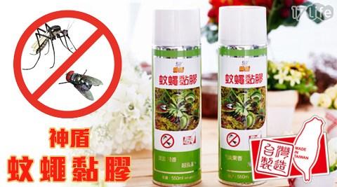 神盾蚊蠅黏膠/除蟲/殺蟲劑