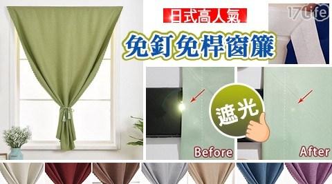 日式高人氣免釘免桿窗/免釘/免桿/窗簾/遮光/隔熱/黏貼/門簾