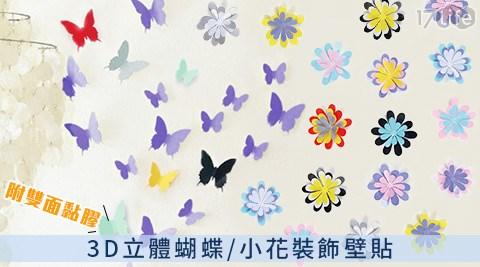 平均每組最低只要30元起(含運)即可購得3D立體蝴蝶/小花裝飾壁貼2組/4組/8組/16組(12張/組),款式:蝴蝶/小花,多色任選。