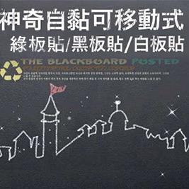 神奇自黏可移動式白板貼/黑板貼/綠板貼+贈品筆