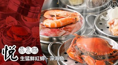 悅蒸氣鍋-養生海鮮蒸氣鍋