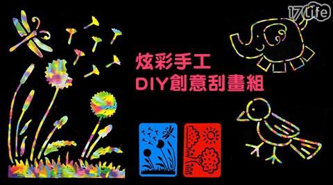 炫彩/手工/DIY/創意/刮畫組/炫彩手工DIY創意刮畫組