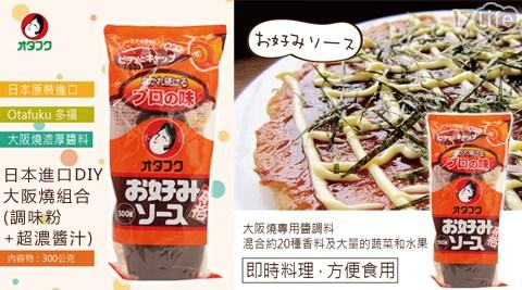 多福/Otafuku/多福Otafuku/日本進口DIY大阪燒組合(調味粉+超濃醬汁)/大阪燒/調味粉/調理粉