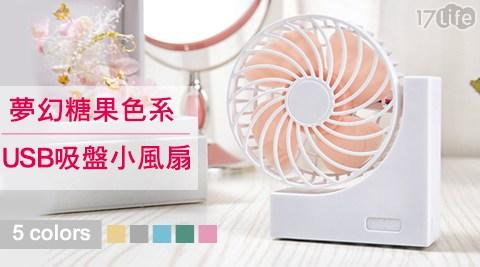 usb電風扇/電風扇/風扇/涼夏