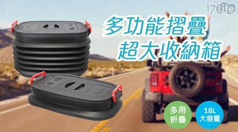 多功能摺疊汽車超大收納箱-18L