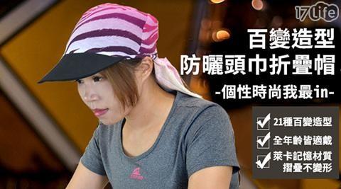 防曬帽/遮陽帽/頭巾帽/防曬/帽子