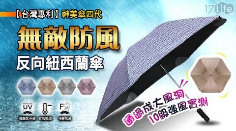 神美傘四代_無敵防風反向紐西蘭傘/紐西蘭傘/反向傘/神美傘/傘/防風