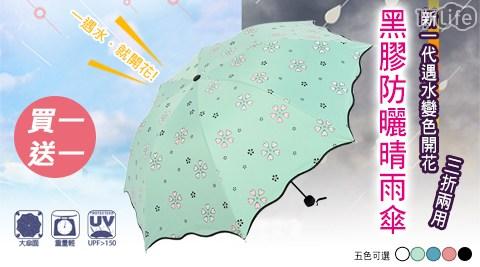 【買一送一】兩用黑膠防曬晴雨傘