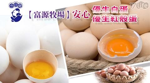 平均每顆最低只要13元起(含運)即可購得【今日蛋】安心優生白蛋+優生紅殼雞蛋10顆/20顆/40顆/80顆/120顆。