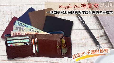 神美夾/皮夾/短夾/Maggie Wu/開運