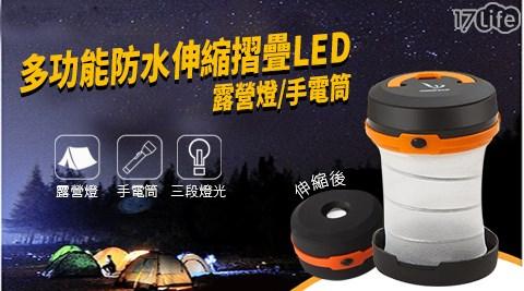 多功能防水伸縮摺疊LED露營燈/露營燈/LED