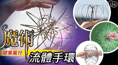 【雙11活動】魔術流體手環
