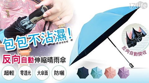 雨傘/雨具/反向傘/防曬/自動傘/神美傘/摺疊傘