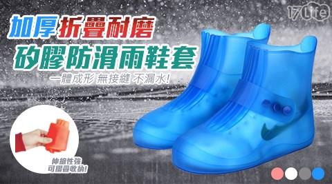 加厚折疊耐磨矽膠防滑雨鞋套