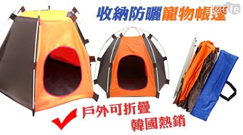 韓國戶外可折疊收納防曬寵物帳篷/帳篷/寵物/折疊/戶外/狗窩