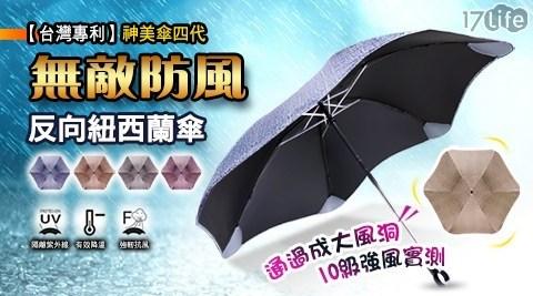 反向傘/雨傘/神美傘/神美傘第四代/防風/防風傘/傘