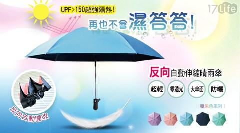 雨季必備【限時買一送一】反向自動伸縮黑膠降溫晴雨傘!!專利證號最新款超強小黑膠,終極絕世傘