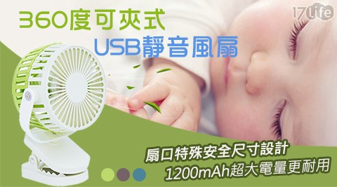 USB/USB風扇/夾式風扇/夾式/靜音風扇/360度風扇/小風扇/迷你風扇/風扇