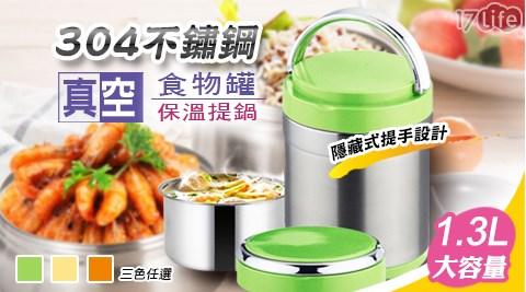 304不鏽鋼真空食物罐保溫提鍋/真空食物罐/提鍋/食物罐