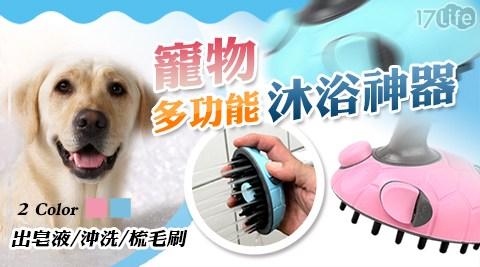 寵物多功能沐浴神器/沐浴神器/沐浴/神器/洗澡