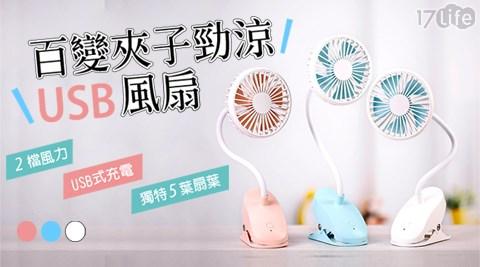 電風扇/手持電風扇/USB風扇/夾式風扇/風扇