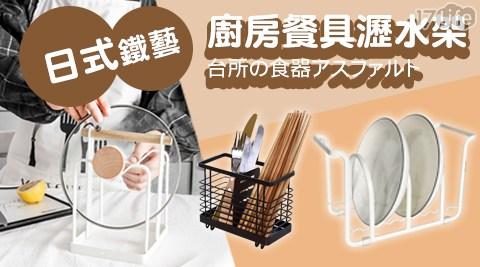 日式鐵藝廚房餐具瀝水架/日式/鐵藝/廚房/瀝水架/瀝水/餐具瀝水/瀝乾