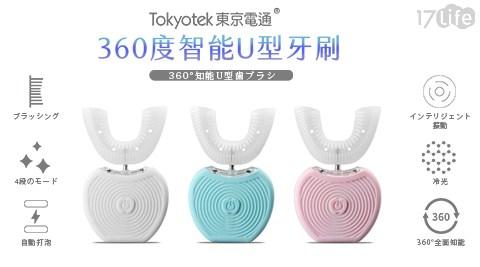 牙刷/電動牙刷/東京電通/U型牙刷