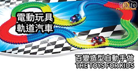 電動玩具軌道汽車/軌道汽車/軌道/雙11