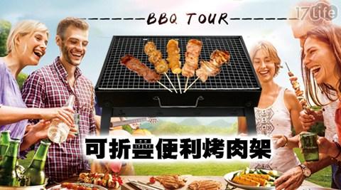 中秋/便攜式烤肉架/烤肉架/手提烤肉架/烤肉組/中秋烤肉