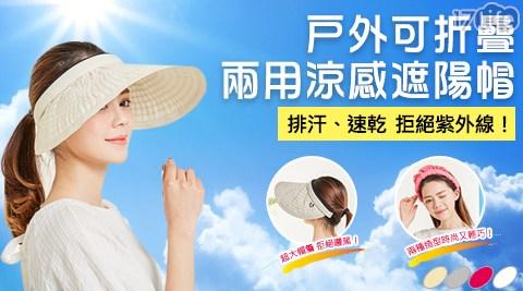 防曬帽/防曬/遮陽/遮陽帽/帽子/涼感