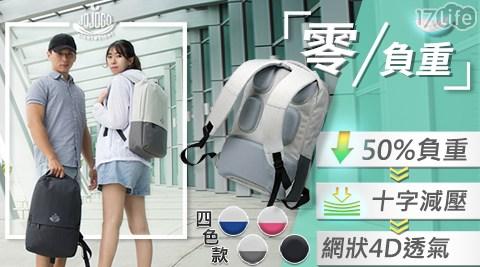 背包/後背包/JOJOGO/零負重/旅遊/出國/踏青/旅行