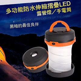 多功能防水伸縮摺疊LED露營燈