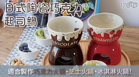 【甜蜜時光】日式陶瓷巧克力起司鍋/起司鍋/巧克力鍋/加熱/保溫