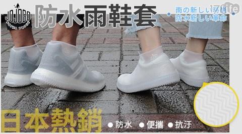 雨鞋套/雨鞋/防水/鞋套/雨具/防雨