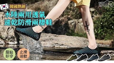 防滑兩棲鞋/速乾鞋/海灘鞋/懶人鞋/防水鞋/沙灘鞋/雨鞋/休閒鞋