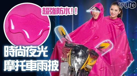 好的雨衣,防水防汙及時尚環保與安全能力必須兼具!時尚夜光摩托車雨披不濕身同時保護您的愛車!