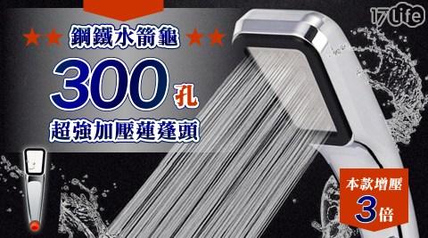 鋼鐵水箭龜300孔超強加壓蓮蓬頭