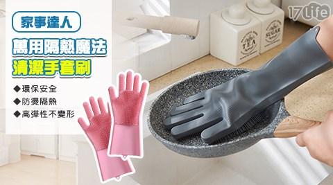 清潔/手套刷/手套/神奇/創意