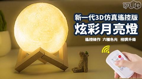 新一代3D仿真遙控版炫彩月亮燈/月亮燈